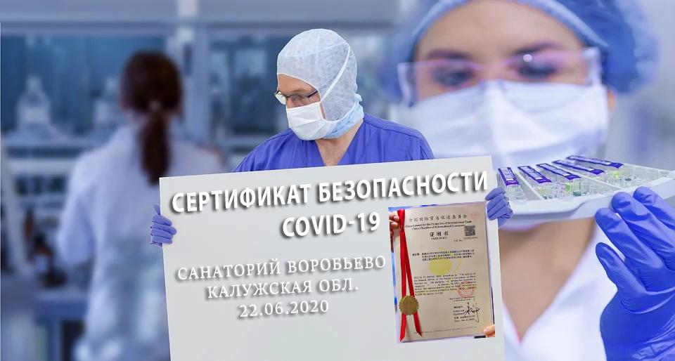 санаторий воробьево калужская область официальный сайт